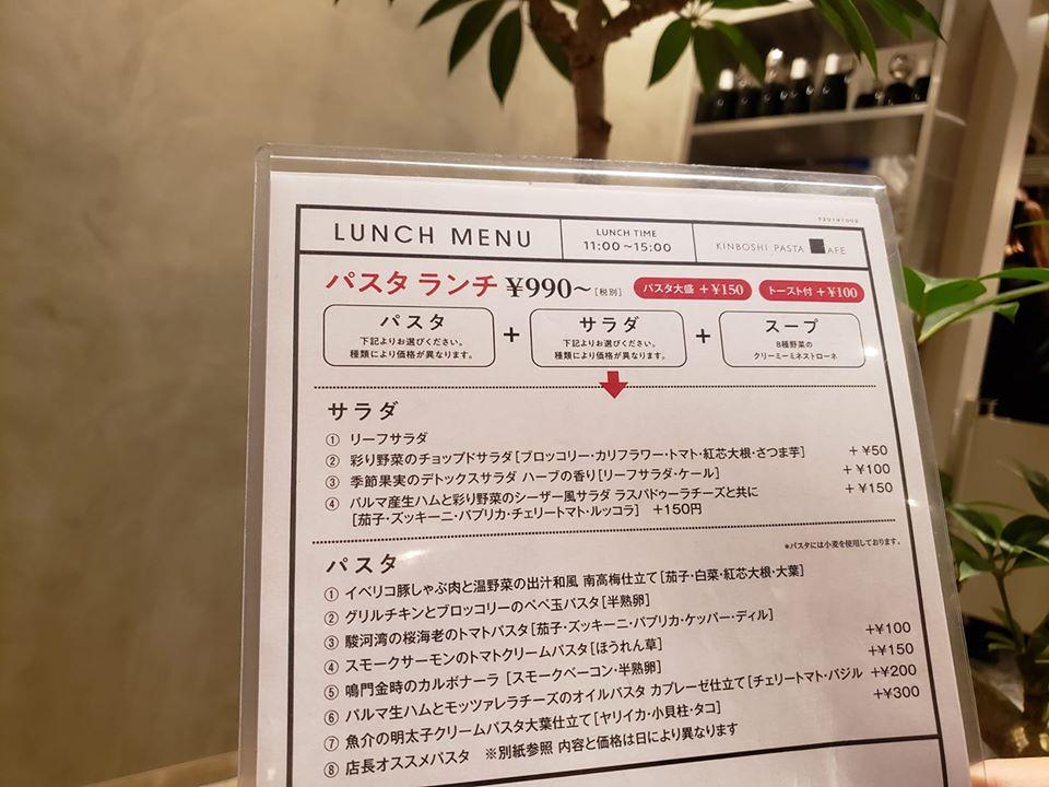 金星パスタカフェ 京阪シティモール店メニュー表